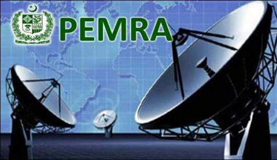 Matter Of Geo News Pemra Asks For Help From Federal Government