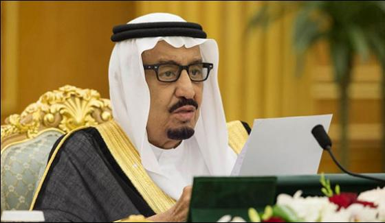 Saudi Government Officials Replaced And Appointed