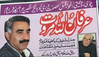 Irfan Ullah Marwat Plotting My Murder Benazir Bhutto
