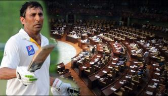 Resolution Passed In Sindh Assembly Regarding Younis Khan 10000 Runs