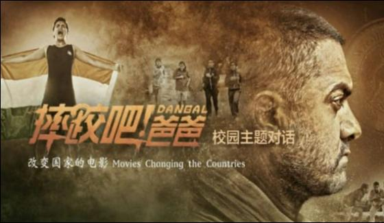 Also Known As The Movie Dangal In China