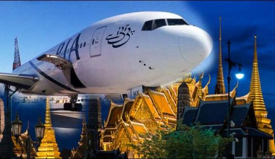 Pia 40 Discount For Bangkok Residents