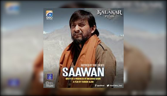 Under The Banner Of Geo Films Sawan Won A Foreign Award In America