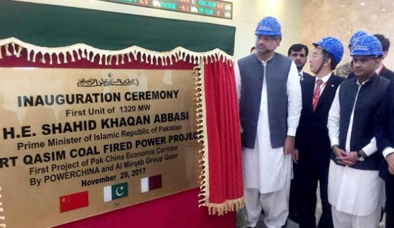 The Prime Minister Inaugurated Port Qasim Power Plant