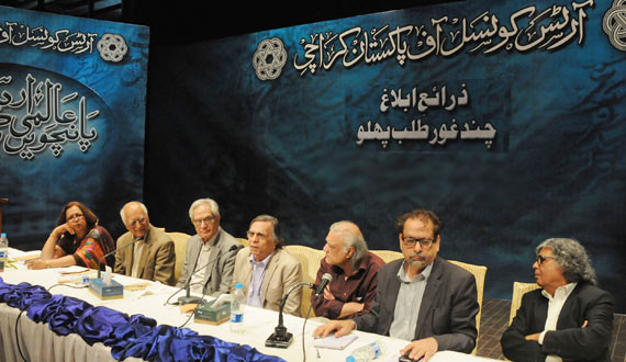 World Urdu Conference Will Be Held In Aurts Council Karachi From December 21