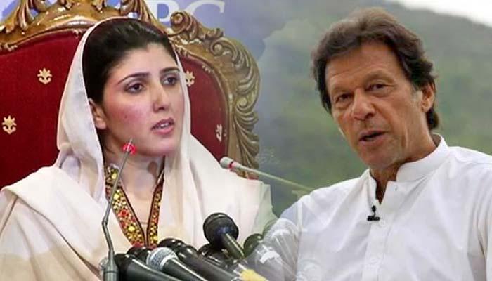 عائشہ گلالئی کی نااہلی سے متعلق عمران خان کی درخواست خارج