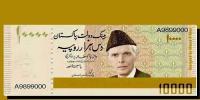دس ہزار روپے کا نوٹ اصلی یا نقلی؟