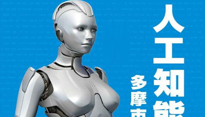 انسان پر روبوٹ کی جمہوری حکمرانی؟