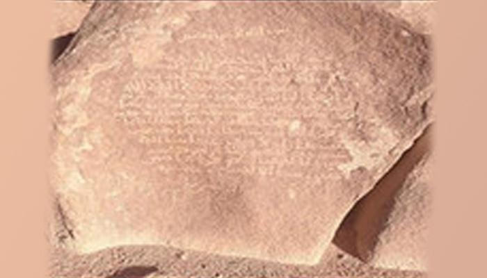 عسیر ریجن میں چٹانوں پر قرآنی آیات