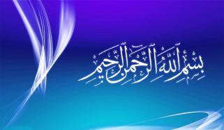 بسم اللہ کے درست اعداد ''786'' یا ''1188''