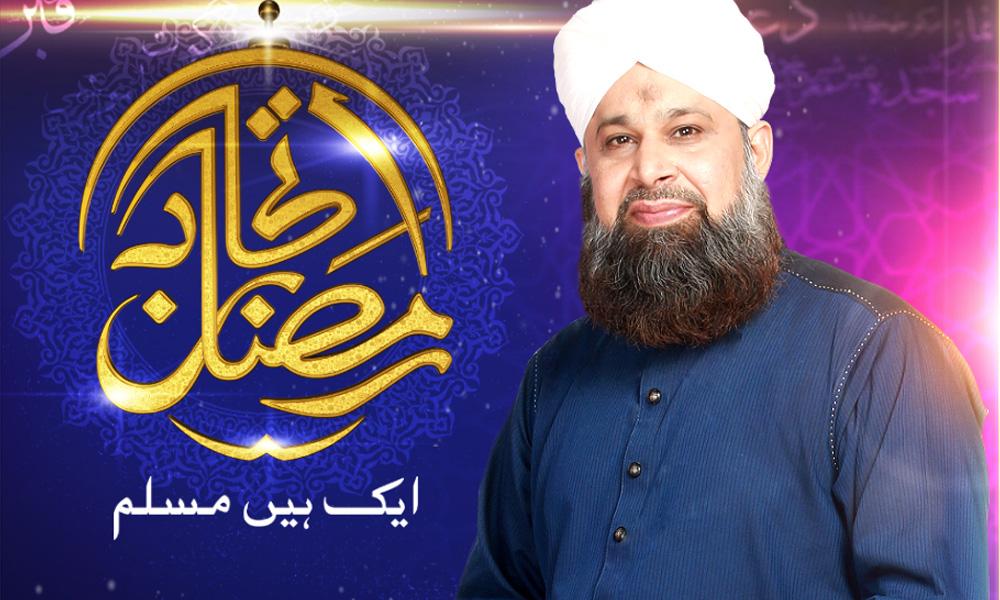 اتحاد رمضان : اویس قادری سمیت کئی معروف شخصیات ٹرانسمیشن کا حصہ