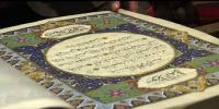 سِلک فیبرک پر خوبصورتی سےتحریر کردہ قرآن پاک