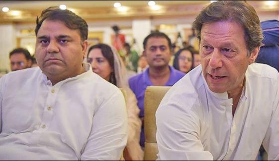 عمران خان ، فواد چودھری سے ناراض ہوگئے