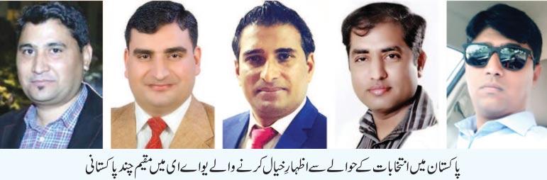 وطن کی ترقی اور خوش حالی چاہتے ہیں، چند پاکستانیوں کا اظہارِ خیال