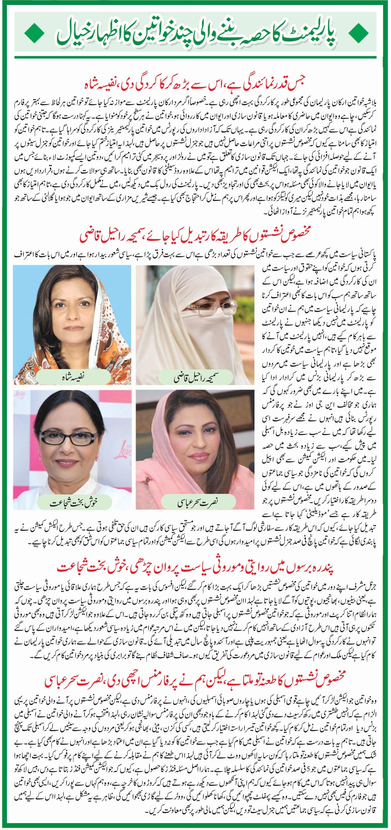 پالیسی سازی کے عمل میں خواتین کی شرکت ضروری ہے