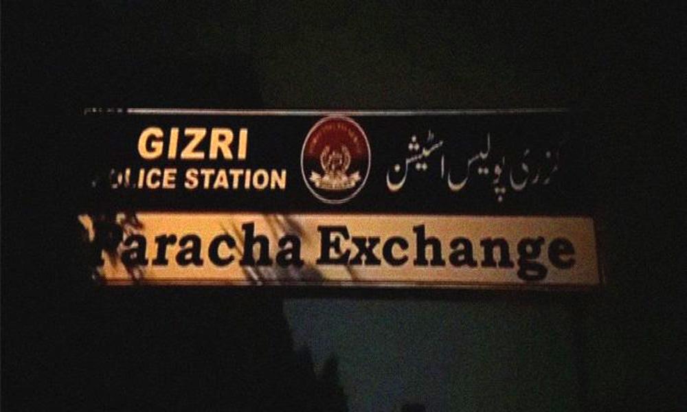 کراچی:گزری سے لڑکی لاپتہ، مقدمہ 5روز بعد درج