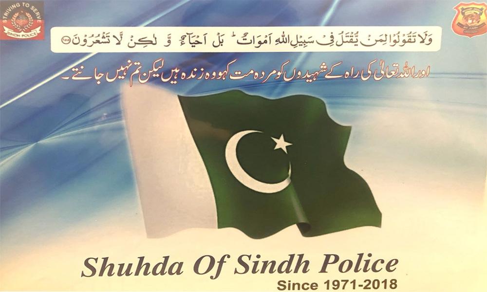 47سال میں سندھ پولیس کے 2111شہداء، ڈیٹا بیس مکمل