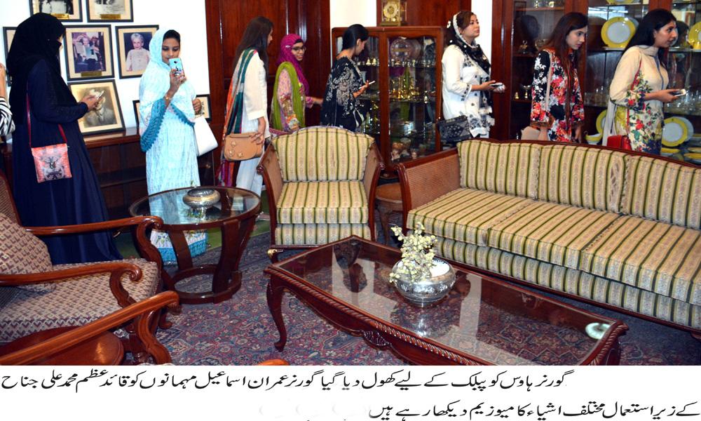 کراچی کا گورنر ہاؤس کیسا ہے ؟