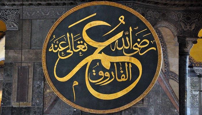 حضرت عمر فاروق رضی اللہ عنہ