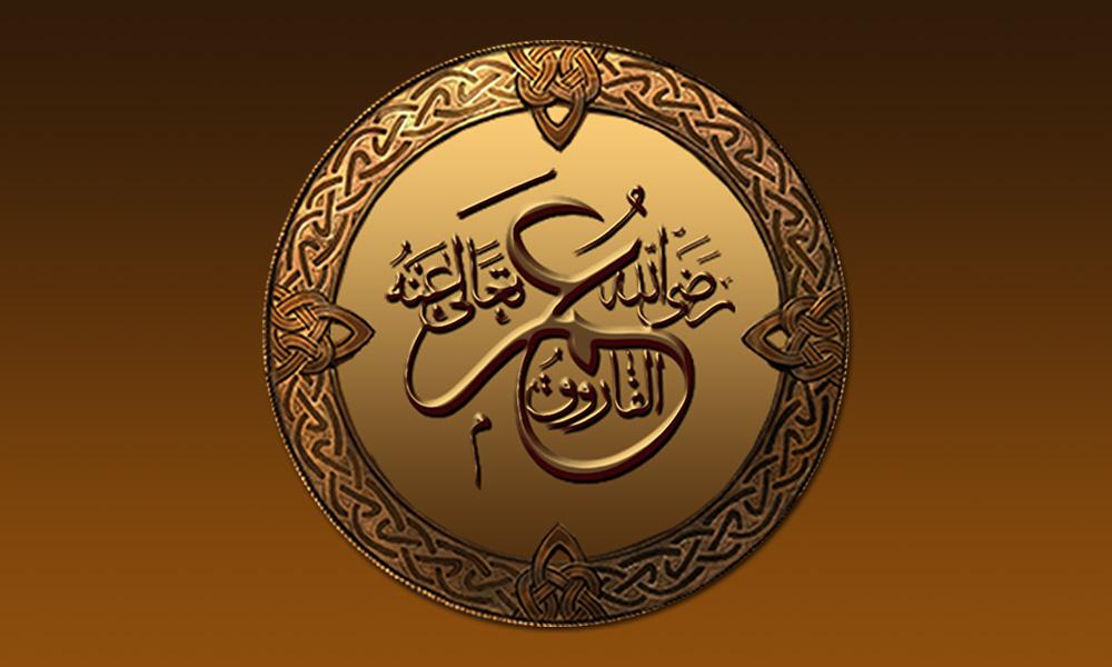 یکم محرم، خلیفہ دوم حضرت عمرفاروق رضی اللہ عنہ کا یوم شہادت