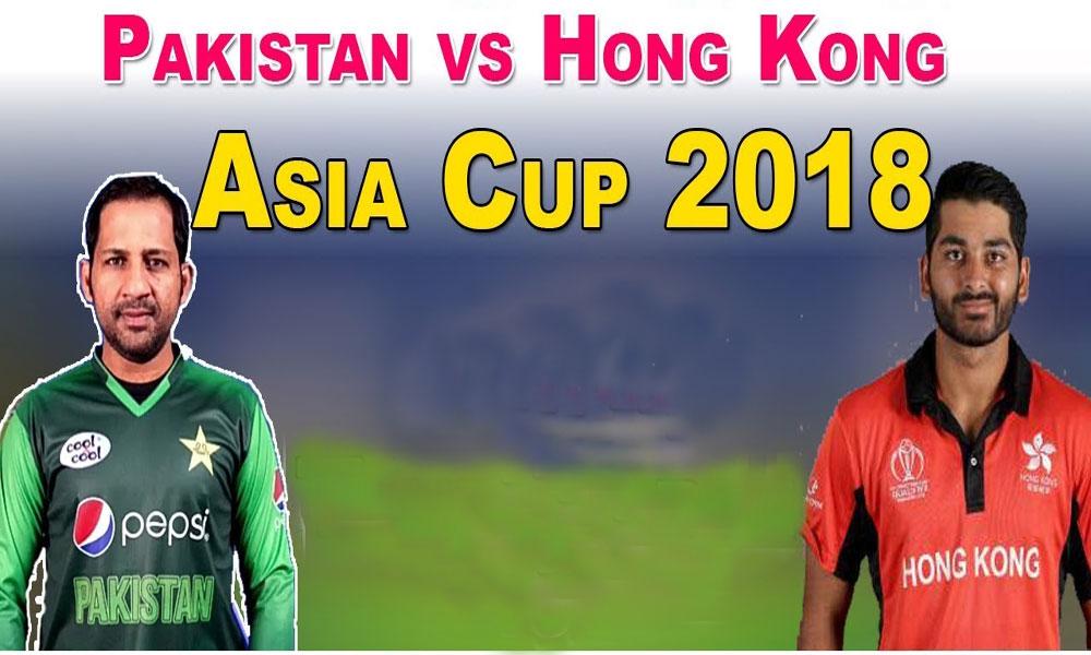 ایشیا کپ،پاکستان آج ہانگ کانگ سے ٹکرائے گا