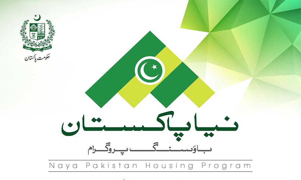 ' نیا پاکستان ہاؤسنگ پروگرام' کا رجسٹریشن فارم جاری