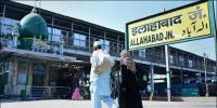 'الہ آباد ' کا نام تبدیل کرنے کا اعلان