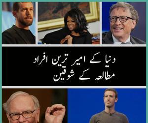 دنیا کے امیر ترین افراد مطالعہ کے شوقین