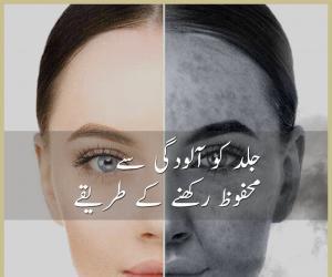جلد کو آلودگی سے محفوظ رکھنے کے طریقے