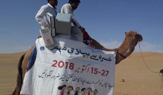 Anti Measles Campaign In Balochistan