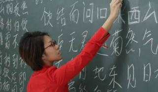 Learning Chinese In Pakistan