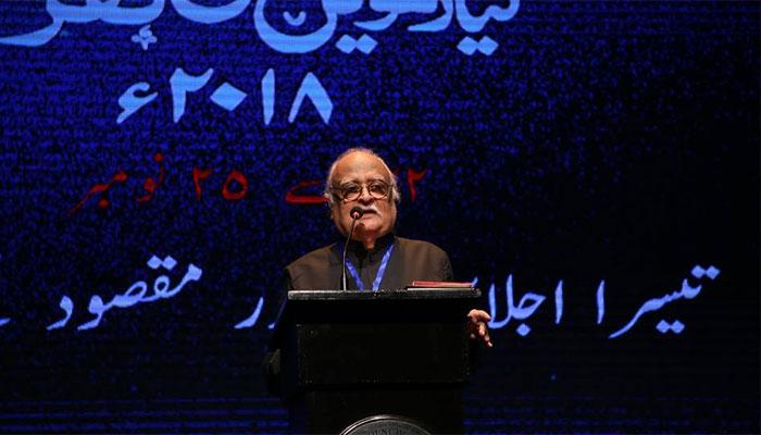 اردو کانفرنس علم وادب سےمحبت کرنےوالوں کا گہوارہ بنی رہی