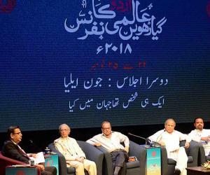 گیارہویں عالمی اردو کانفرنس