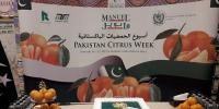 Pakistani Oranges Festival In Jeddah