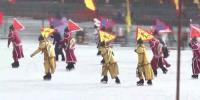 Traditional Qing Era Ice Skating Performance Kicks Off In Beijing