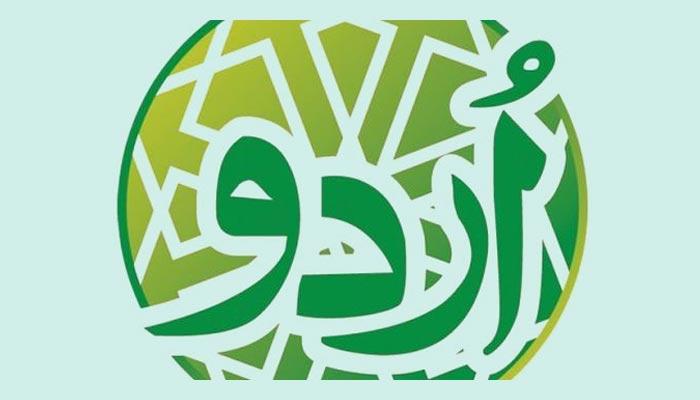اردو زبان  کی لسانی مفاہمت