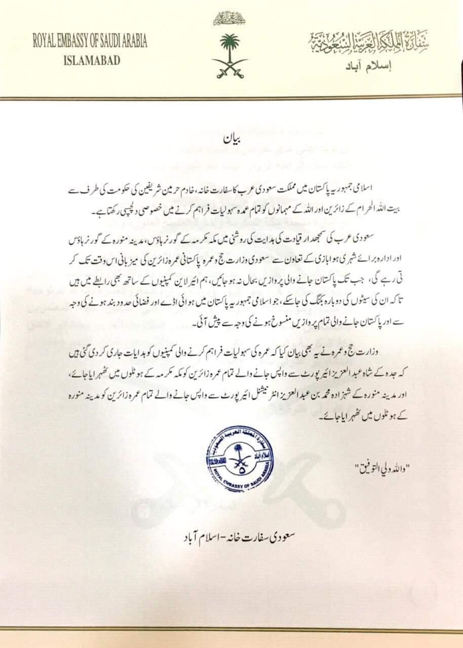 سعودیہ عرب کا پاکستانی عمرہ زائرین کے لیے بڑا اعلان