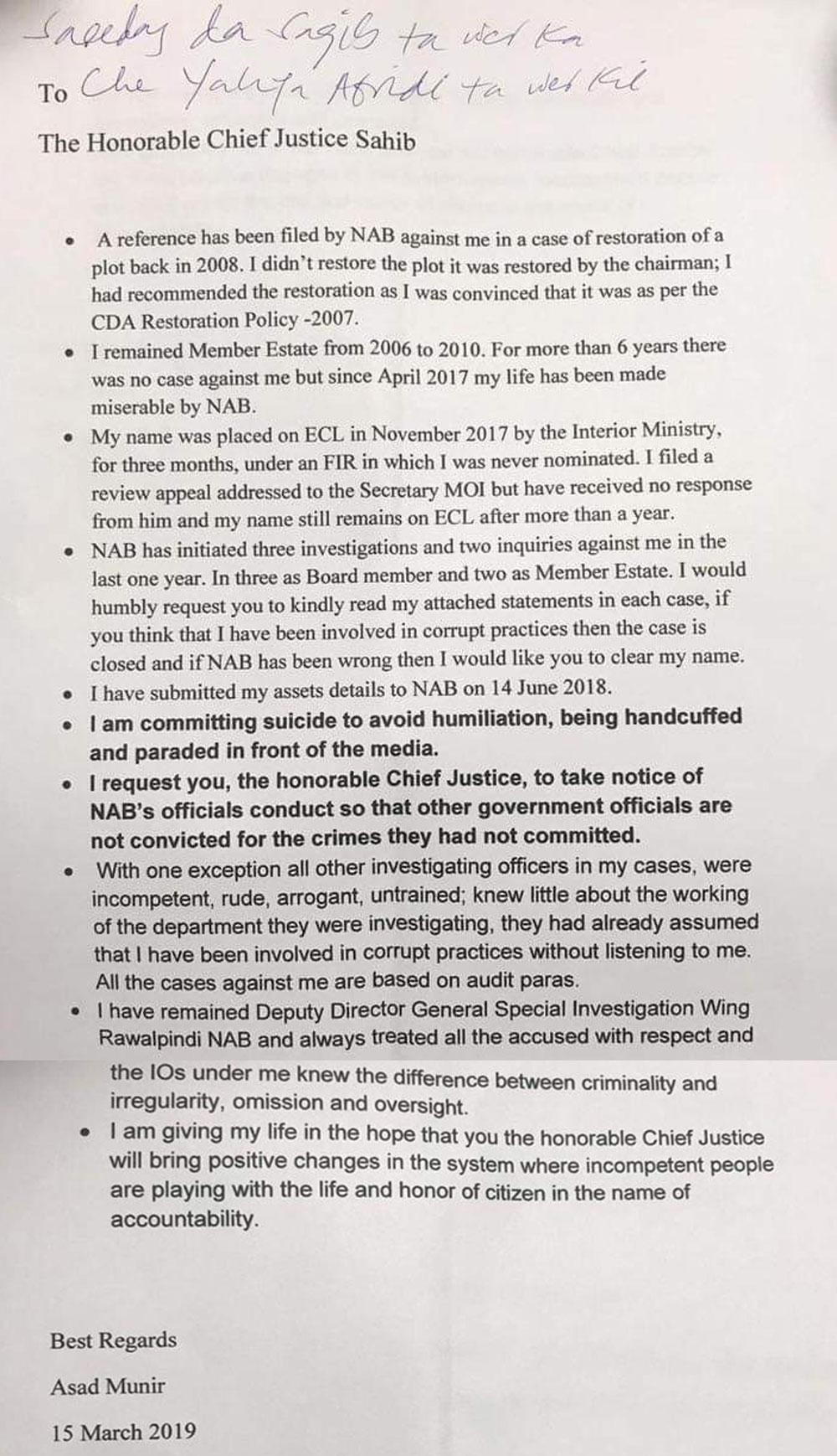 اسد منیر کا خودکشی سے قبل چیف جسٹس کے نام خط