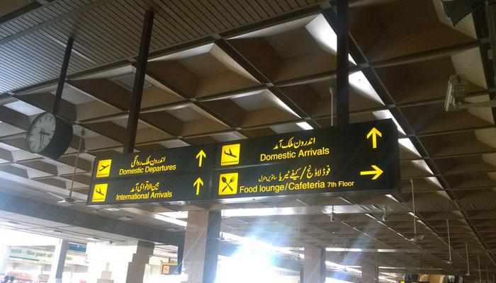 اسلام آباد، کسٹمز عملے کی مسافروں سے مبینہ رشوت وصولی
