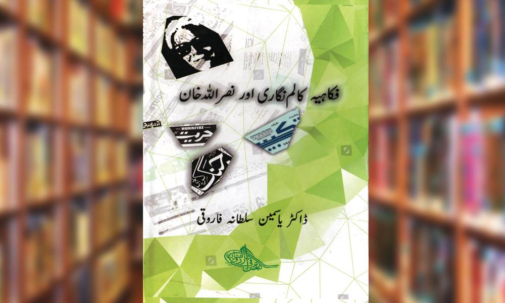 فکاہیہ کالم نگاری اور نصر اللہ خان