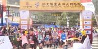 Over 2000 Runners Tackle Daunting Jinshanling Great Wall Marathon