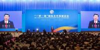 Belt And Road Forum Confrence Starts In Beijing