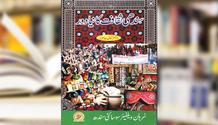 سندھی ثقافت کا نیا دَور