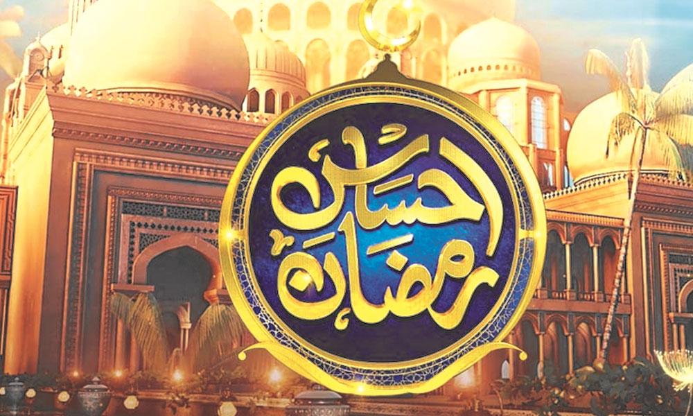 اللہ سے قربت کے لیے خاص ہے رمضان