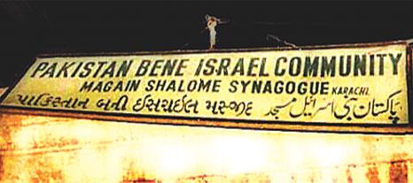 کراچی میں مقیم یہودیوں کی تاریخ