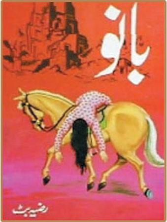 ''رضیہ بٹ'' اردو ادب کی منفرد ناول نگار