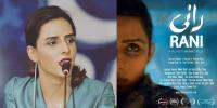 Rani To Be Showcased At The Short Film Corner Of The Cannes Film Festival
