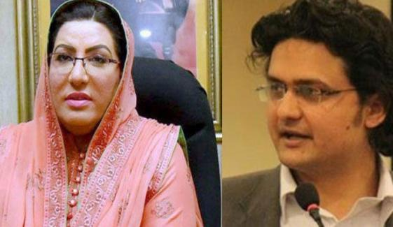 Interesting Conversation Between Faisal Javed And Firdous Ashiq In Standing Committee Meeting