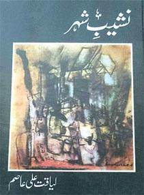 لیاقت علی عاصم، زندہ ضمیر کا ترجمان