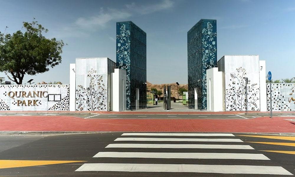 قرآن پارک... دبئی کا عظیم الشان منصوبہ!